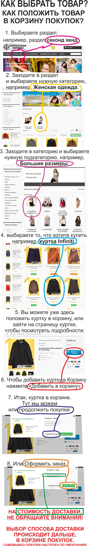 Как выбрать одежду