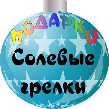 Подарки к новому году 2017 - Солевые грелки