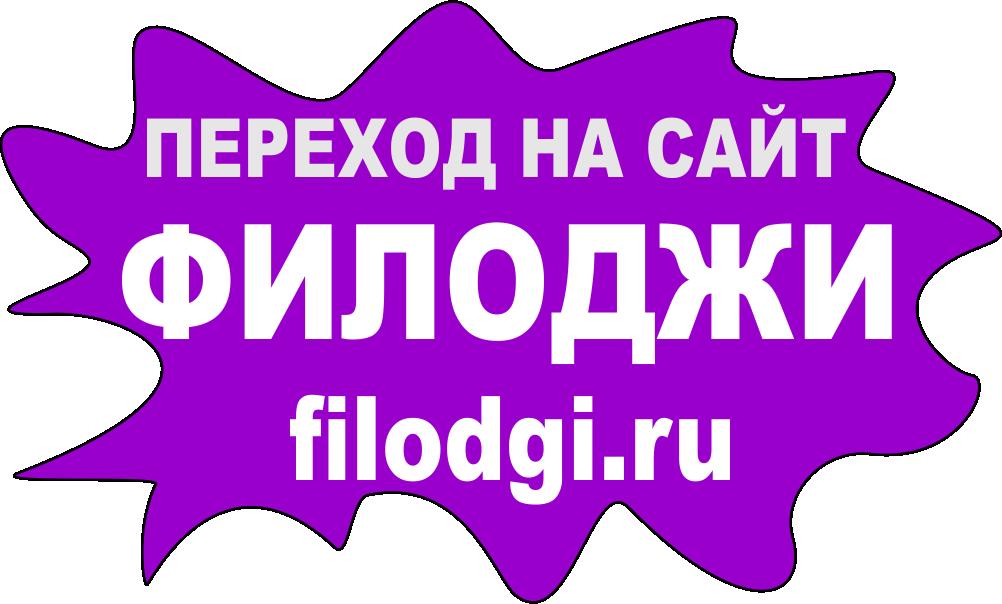 Интернет торговый центр ФИЛОДЖИ