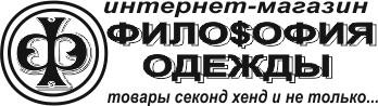 ФИЛОСОФИЯ ОДЕЖДЫ - интернет-магазин секонд хенд и сток из Европы. Доставка бесплатно