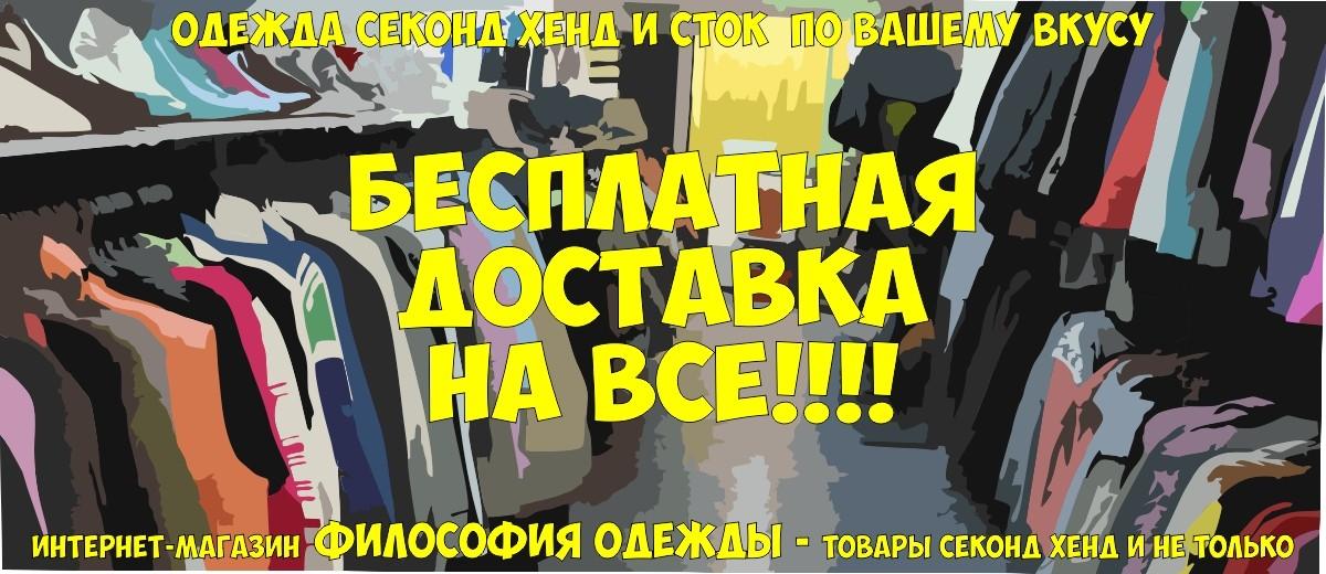 Интернет Торговый Центр ФИЛОСОФИЯ ОДЕЖДЫ И ЖИЗНИ - Российские товары и секонд хенд
